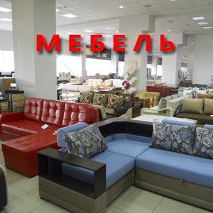 Магазины мебели Мензелинска