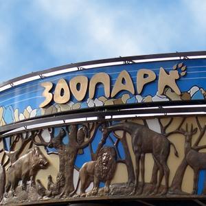 Зоопарки Мензелинска